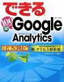 できる100ワザGoogle Analytics増補改訂版