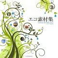 エコ素材集 Green & natural