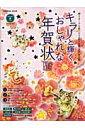 キラリと輝くおしゃれな年賀状(2010)