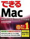 できるMac Mac OS 10 Snow Leopard