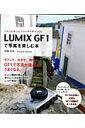 LUMIX GF 1で写真を楽しむ本