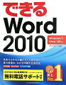 �Ǥ��� Word 2010 Windows 7/Vista/XP�б�