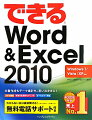 �Ǥ��� Word&Excel 2010 Windows 7/Vista/XP�б�