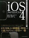 【送料無料】iOS4プログラミングブック [ 畑圭輔 ]