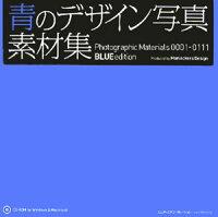 青のデザイン写真素材集