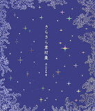 星星云[きらきら素材集 [ 井上のきあ ]]