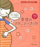 Matanitibukku幸福[幸せのマタニティブック [ 主婦と生活社 ]]