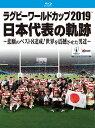 ラグビーワールドカップ2019 日本代表の軌跡〜悲願のベスト...