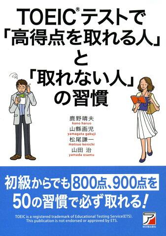 TOEIC(R)テストで「高得点を取れる人」と「取れない人」の習慣 (Asuka business & language book) [ 鹿野晴夫 ]
