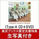 【楽天ブックス限定先着特典】世界の人へ (Type-A CD