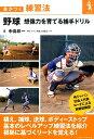 野球想像力を育てる捕手ドリル [ 中島彰一 ]