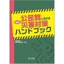新訂 公民館における災害対策ハンドブック [ 全国公民館連合会 ]