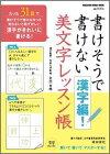 書けそうで書けない漢字編! 美文字レッスン帳