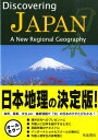 Discovering Japan A new regional geography [ 金坂清則 ]
