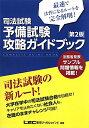 司法試験予備試験攻略ガイドブック第2版