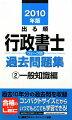 出る順行政書士ウォーク問過去問題集(2010年版 2)