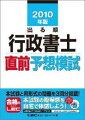 出る順行政書士直前予想模試(2010年版)