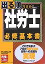 出る順社労士必修基本書(2006年版)