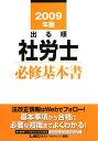 出る順社労士必修基本書(2009年版)