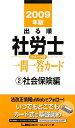出る順社労士ウォ-ク問一問一答カ-ド(2009年版)
