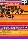 3級FP技能士楽習マスターテキスト(2006年版)