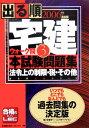 出る順宅建ウォーク問本試験問題集(2006年版 3)