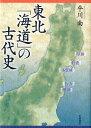 東北「海道」の古代史 [ 平川南 ]
