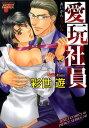 愛玩社員 (ジュネットコミックス ピアスシリーズ) [ 彩世遊 ]