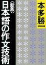 日本語の作文技術新版 (朝日文庫) [ 本多勝一 ]