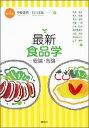 最新 食品学ー総論・各論ー(第4版) (栄養士テキストシリーズ)