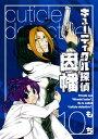 キューティクル探偵因幡(10) (Gファンタジーコミックス) [ もち ]