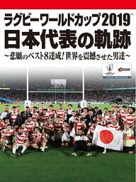 <strong>ラグビーワールドカップ</strong><strong>2019</strong> 日本代表の軌跡〜悲願のベスト8達成!世界を震撼させた男達〜 DVD BOX [ リーチマイケル ]