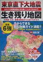 東京直下大地震生き残り地図