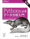 Pythonによるデータ分析入門 第2版 NumPy、pandasを使ったデータ処理ー [ Wes McKinne