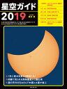 星空ガイド2019 [ 藤井 旭 ]