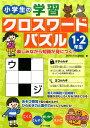 小学生の学習クロスワードパズル 1 2年生 楽しみながら知識が身につく 学びのパズル研究会