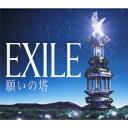 願いの塔 初回限定2CD+2DVD  [ EXILE ]