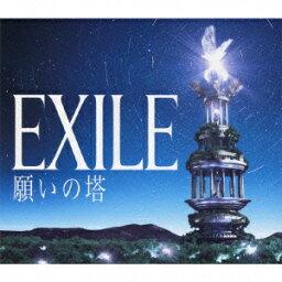 願いの塔(初回限定2CD+2DVD) [ <strong>EXILE</strong> ]