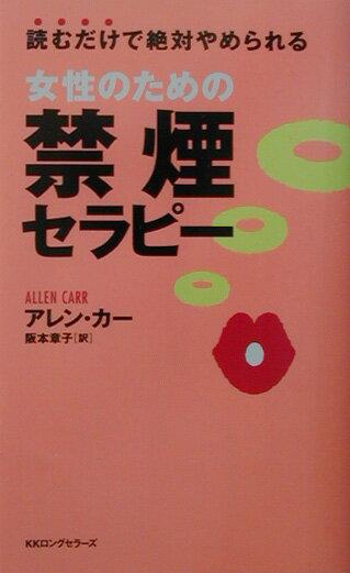 女性のための禁煙セラピー [ アレン・カー ]...:book:11141911