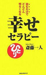 幸せセラピー 読むだけでどんどん明るくなる (〈ムック〉の本) [ <strong>斎藤一人</strong> ]