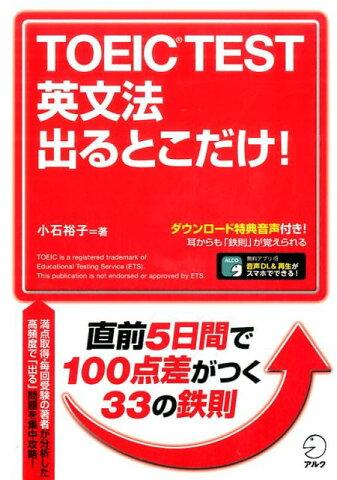 TOEIC TEST 英文法 出るとこだけ!