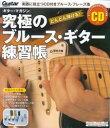 ギターマガジン 究極のブルースギター練習帳 (CD付) [楽譜] [ 野村大輔 ]