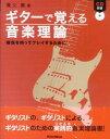 ギターで覚える音楽理論 確信を持ってプレイするために [ 養父貴 ]