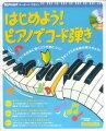 ムック はじめよう!ピアノでコード弾き CD付 [楽譜]