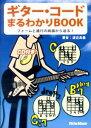 ギターコードまるわかりBOOK フォームと進行の両面から迫る! CD付き [楽譜]