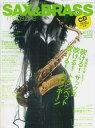 【送料無料】サックス&ブラスマガジン 2007 volume 02 [楽譜]