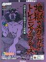 ムック[ベースマガジン]地獄のメカニカルトレーニングフレーズ凶速DVDで特殺DIE侵略編DVD付[楽譜][Masaki]