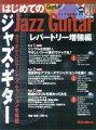 ギターマガジン はじめてのジャズギター[レパートリー増強編] CD2枚付き 著者・演奏:天野丘 [楽譜]