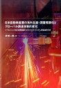 日本自動車産業の海外生産・深層現調化とグローバル調達体制の変化 リーマンショック後の新興諸国でのサプ