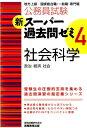 新スーパー過去問ゼミ(4 社会科学(政治 経済 社会) [ 資格試験研究会 ]